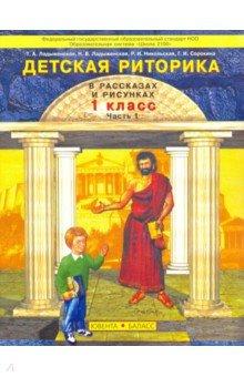 Детская риторика в рассказах и рисунках: Учебная тетрадь для первоклассника. В 2 частях. Часть 1, 2