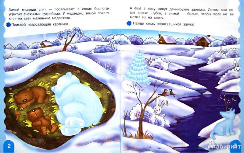 Иллюстрация 1 из 17 для Кто в лесу живет - Е. Шарикова   Лабиринт - книги. Источник: Лабиринт