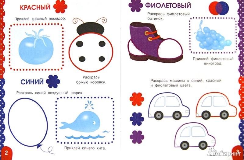 Иллюстрация 1 из 26 для Цвета - Е. Шарикова   Лабиринт - книги. Источник: Лабиринт