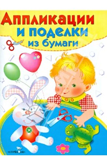 Уроки творчества. Для детей 3-4 года. Выпуск 2