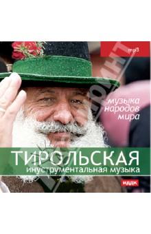 Тирольская инструментальная музыка (CDmp3)Этническая музыка.Фольклор<br>Тироль - федеральная земля на западе Австрии, расположена в Альпах. Тирольская танцевальная музыка очень веселая и зажигательная. Она не оставит равнодушным никого.<br>Содержание диска:<br>Rosamunde<br>Guten Morgen<br>Gute Freunde<br>Amboss Polka<br>Schneewalzer<br>Spitzbuam-Boarischer<br>Der Weg Zum Herzen<br>Sirenen-Polka<br>Auf der Autobahn<br>Auf Der Rieder Alm<br>Silberfaden<br>Frisch drauf los<br>In Die Welt Hinaus<br>Das Hirten-Lied<br>Tenorhorn-Polka<br>Klarinetten Muckl<br>Vogelfangerwalzer<br>Gluckliche Stunden<br>Jungbauernpolka<br>Auf Der Alm<br>Zwischen Berg und Tal<br>Daxenbach-Boarischer<br>Zillertaler Polkaschwung<br>Lustige Steirer<br>Annaberger Polka<br>Klarinetten-Slalom<br>Anneliese, ach Anneliese<br>Hahnenbalz Walzer<br>Adelheid (Gartenzwerg-Marsch)<br>Alpenrosenwalzer<br>Spitzbuam-Schwung<br>Fruhliche Gamsbockjagd<br>Frisch auf<br>Holzhacker-Marsch<br>Schlittenplausch-Polka<br>Danauer Boarischer<br>Heimweh Nach Der Heimat<br>Uber Die Berge<br>Urlaub am Faakersee<br>Auf N Hof<br>Eine Flotte Polka<br>Da Huara<br>Общее время звучания: 1 ч. 52 мин.<br>320 kBit/sec. 44,1 kHz, Stereo. MPEG Audio Layer 3<br>Системные требования: <br>Windows 95/98/ME/2000/XP, CPU Pentium 100 MHz, RAM 16 Mb, SVGA, 4-x CD-ROM<br>Возрастное ограничение: 0+<br>