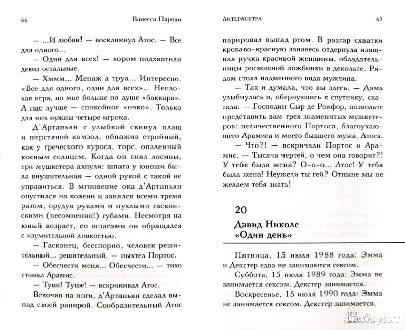 Иллюстрация 1 из 8 для Литерасутра. Знаменитые книги в эротическом переложении - Ванесса Пароди | Лабиринт - книги. Источник: Лабиринт