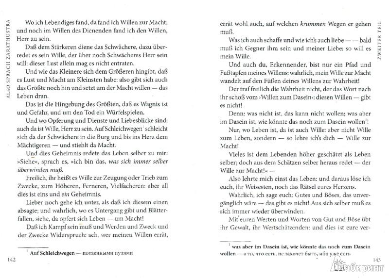 Иллюстрация 1 из 7 для Так говорил Заратустра. Книга для всех и ни для кого - Фридрих Ницше | Лабиринт - книги. Источник: Лабиринт