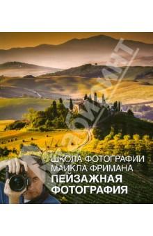 Школа фотографии Майкла Фримана. Пейзажная фотографияРуководства по технике фото- и видеосъемки<br>Этот курс научит вас передавать красоту и великолепие окружающего мира, делая захватывающие пейзажные фотографии, которые никого не оставят равнодушным. <br>В ЭТОЙ КНИГЕ:<br>- Творческие и технические приемы создания удачных пейзажных фотографий и примеры их использования в самых разных ситуациях.<br>- Трюки и фишки пейзажной фотографии, которыми пользуются профессиональные фотографы, чтобы воссоздать на снимке и передать зрителю атмосферу места, в котором велась фотосъемка.<br> -Более 140 пейзажных фотографий с подробным анализом творческих и технических приемов, использованных для их создания, показывающим, как и почему фотографии получаются удачными.<br>- Оптимальное сочетание самых необходимых теоретических основ<br>с отработкой практических навыков путем выполнения творческих заданий.<br>Читайте, смотрите, экспериментируйте и создавайте собственные пейзажные фотографии, которые никого не оставят равнодушным, - в отпуске, на отдыхе,  в путешествии и даже на прогулке в ближайшем парке.<br>