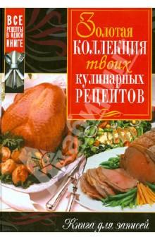 Золотая коллекция твоих кулинарных рецептов