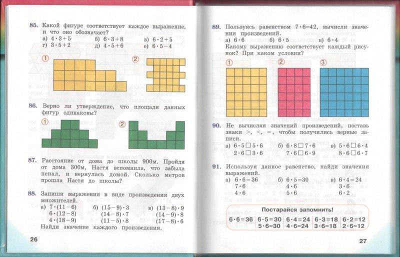 Иллюстрация 1 из 16 для Математика: учебник для 3 класса общеобразовательных учреждений - Наталия Истомина | Лабиринт - книги. Источник: Лабиринт