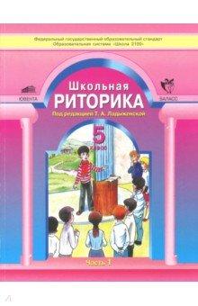 Школьная риторика. 5 класс. Учебное пособие. В 2 частях