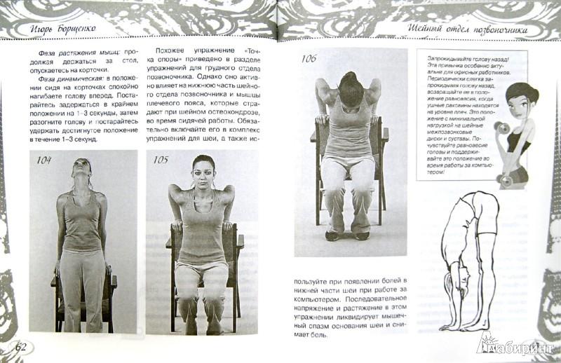 Иллюстрация 1 из 11 для Самые важные упражнения для женщин в пошаговых фотографиях - Игорь Борщенко | Лабиринт - книги. Источник: Лабиринт