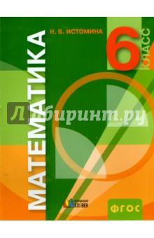 Математика. 6 класс. УчебникМатематика (5-9 классы)<br>Математика. Учебник для 6 класса общеобразовательных учреждений.<br>Рекомендовано Министерством образования и науки Российской Федерации.<br>8-е издание.<br>
