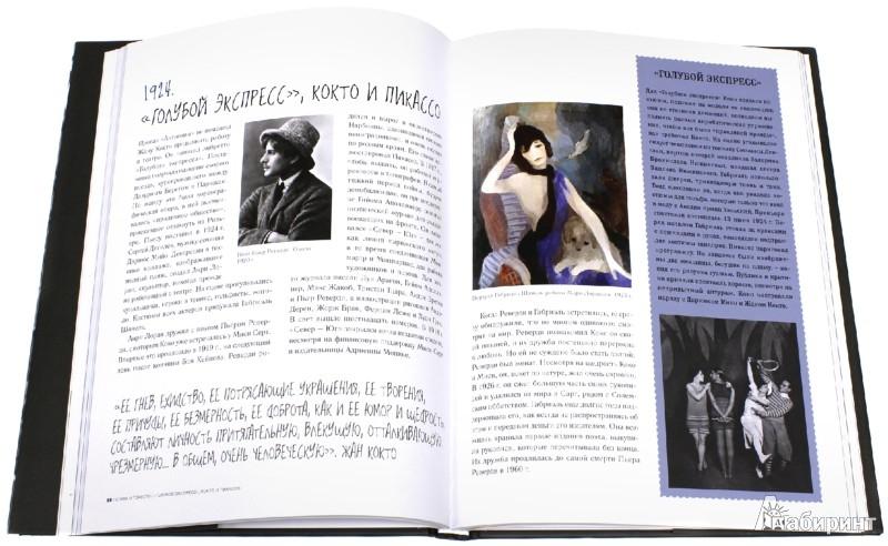 Иллюстрация 1 из 4 для Коко Шанель. Икона стиля - Монталамбер Де | Лабиринт - книги. Источник: Лабиринт
