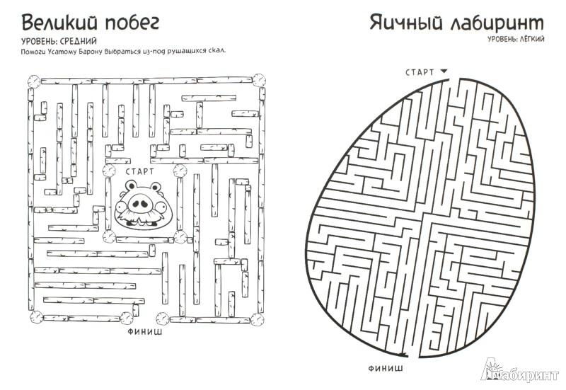 Иллюстрация 1 из 26 для Кто кого? Задания, лабиринты, головоломки | Лабиринт - книги. Источник: Лабиринт