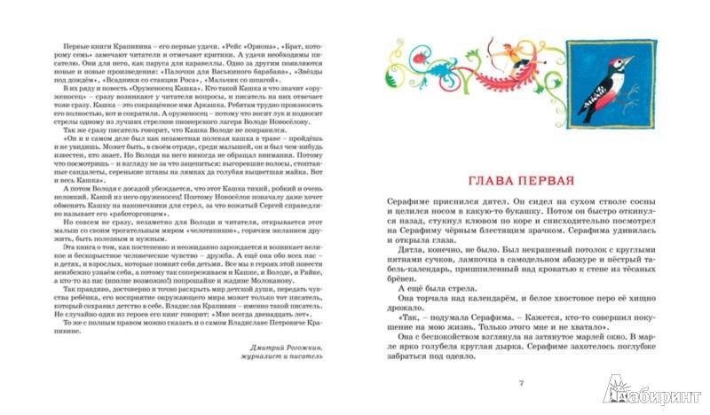 Иллюстрация 1 из 24 для Оруженосец Кашка - Владислав Крапивин   Лабиринт - книги. Источник: Лабиринт