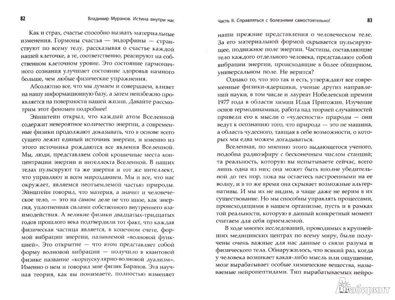 Иллюстрация 1 из 10 для Истина внутри нас: знание, которое исцеляет (+CD) - Владимир Муранов   Лабиринт - книги. Источник: Лабиринт