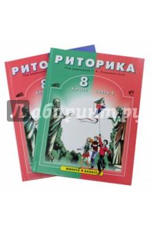Риторика. 8 класс. Учебник. В 2-х частях