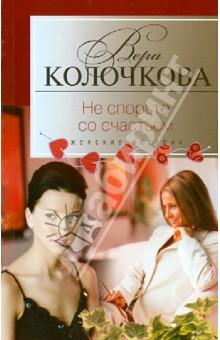 Не спорьте со счастьемСовременная отечественная проза<br>Диля Салохова по отцу таджичка, а по маме - русская. С маленьким сыном Алишером она приехала в Россию из Душанбе. Диля сразу поняла - смотрят здесь на них, приезжих, с особым выражением лица… Но на родине жить девушке было больше нельзя, а тут негде и, собственно, не у кого. Как же понять, кто ты по национальности, когда лицо у тебя южное, а душа, характер - русские. Однако сиротам, видимо, Бог помогает. Мамина подруга Таня Деревянко приютила, на работу устроила, а там случился в Дилиной судьбе большой поворот - очень ко двору пришлась она своей начальнице, крутой девице Ларисе. Но у богатых людей свои причуды...<br>