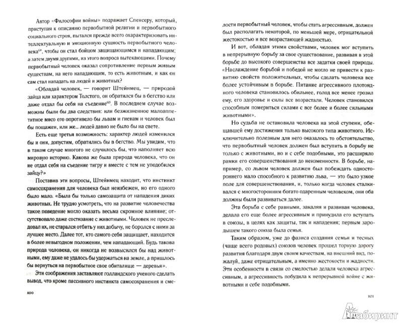Иллюстрация 1 из 25 для Философия войны - Андрей Снесарев   Лабиринт - книги. Источник: Лабиринт