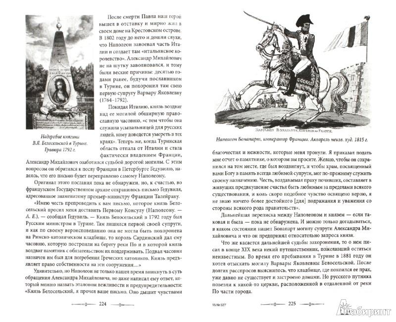 Иллюстрация 1 из 5 для Тайны прошлого. Занимательные очерки петербургского историка. От Петра I до наших дней - Андрей Епатко   Лабиринт - книги. Источник: Лабиринт