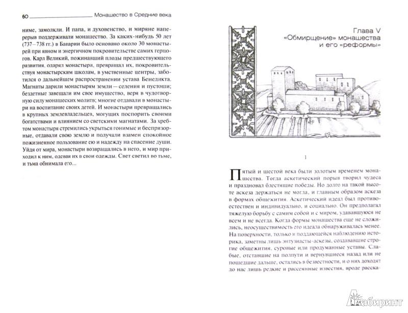 Иллюстрация 1 из 3 для Монашество в Средние века - Лев Карсавин   Лабиринт - книги. Источник: Лабиринт