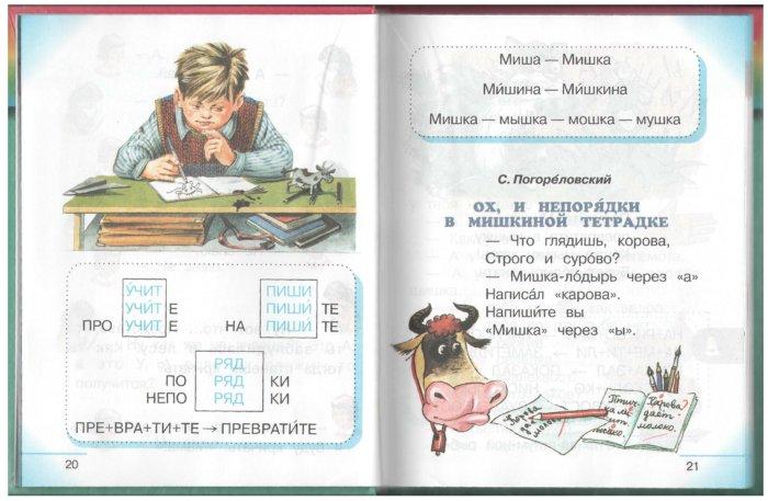 Иллюстрация 1 из 14 для Литературное чтение: любимые страницы: учебник для 1 класса общеобразовательных учреждений - Ольга Кубасова   Лабиринт - книги. Источник: Лабиринт