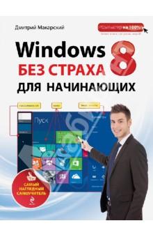 Windows 8 без страха для начинающих. Самый наглядный самоучительОперационные системы и утилиты для ПК<br>Операционная система Windows 8 продолжает удивлять весь мир своими необычными решениями, удобным, и в то же время простым интерфейсом, новыми возможностями. И для того, чтобы приобрести навыки работы в Windows 8, стать ее уверенным пользователем, была создана эта книга. Открыв эту книгу, вы обнаружите, что она кардинально отличается от других - весь материал представлен в виде последовательных, подробно иллюстрированных визуальных инструкций. Выполняя пошаговые инструкции, вы никогда не запутаетесь в тех или иных действиях.<br>