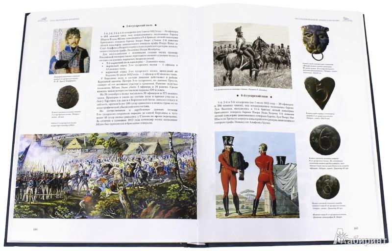 Иллюстрация 1 из 2 для По следам Великой армии Наполеона - Александр Королев   Лабиринт - книги. Источник: Лабиринт