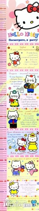 Иллюстрация 1 из 5 для Hello Kitty. Посмотрите, я расту! | Лабиринт - игрушки. Источник: Лабиринт