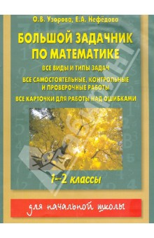 Большой задачник по математике. 1-2 классы
