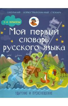 Мой первый словарь русского языка. Ударение и произношение