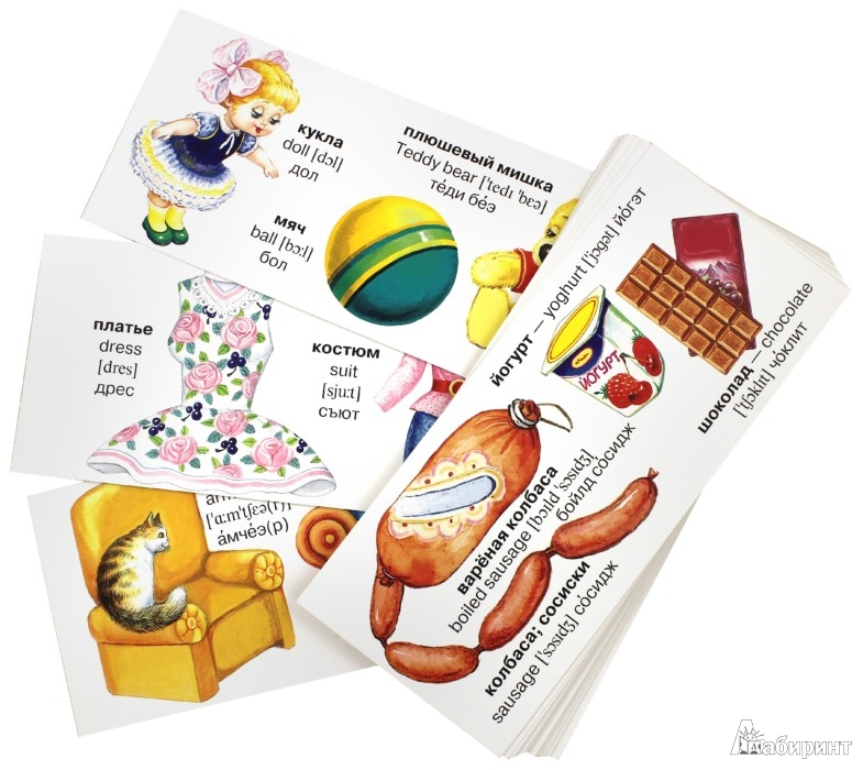 Иллюстрация 1 из 26 для Мой дом. На русском и английском языках. Набор карточек | Лабиринт - книги. Источник: Лабиринт