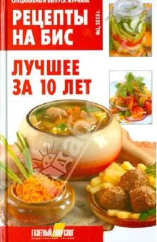 Рецепты На Бис Книга