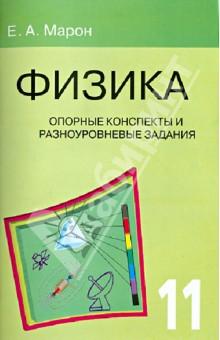 Книжку марон физика 10