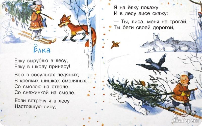 Иллюстрация 1 из 4 для Стихи к новому году - Сергей Михалков | Лабиринт - книги. Источник: Лабиринт