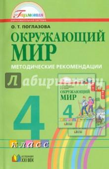 Методические рекомендации к учебнику Окружающий мир для 4 класса общеобр. учреждений: интег. курс