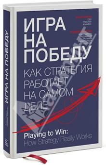 Игра на победу. Как стратегия работает на самом деле