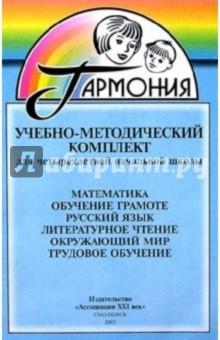 Учебно-методический комплект для начальной школы