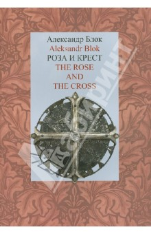 ���� � �����. The Rose and the Cross
