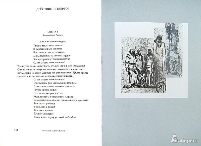 Иллюстрация 1 из 10 для Роза и Крест. The Rose and the Cross - Александр Блок | Лабиринт - книги. Источник: Лабиринт