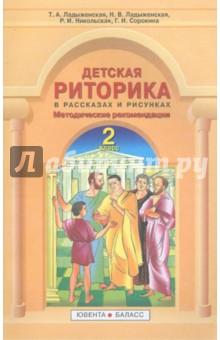 Детская риторика в рассказах и рисунках: 2 класс: Методические рекомендации
