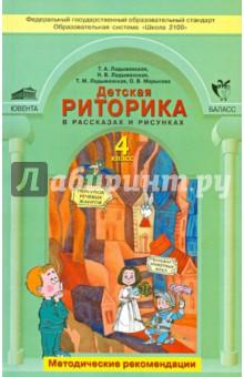 Детская риторика в рассказах и рисунках. 4 класс. Методические рекомендации