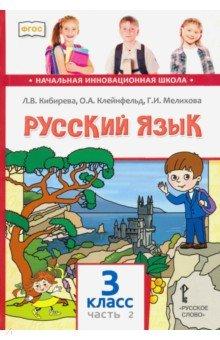 Русский язык. 3 класс. Учебник в 2-х частях. Часть 2. ФГОС