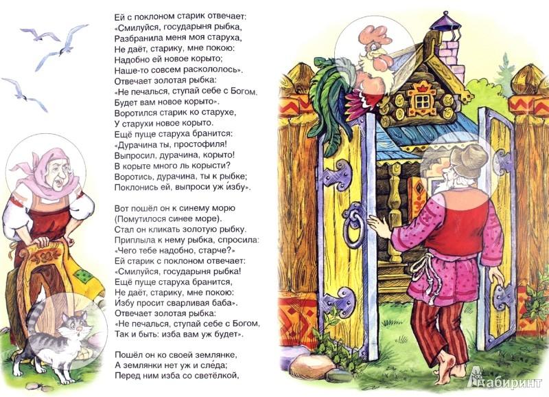 Иллюстрация 1 из 16 для Сказка о рыбаке и рыбке - Александр Пушкин | Лабиринт - книги. Источник: Лабиринт