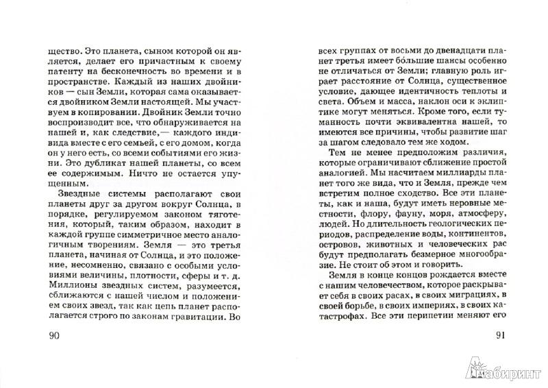 Иллюстрация 1 из 10 для К вечности - через звезды - Луи Бланки | Лабиринт - книги. Источник: Лабиринт