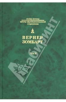 Собрание сочинений в 3 томах. Том 2. Торгаши и герои. Евреи и экономика