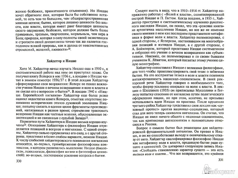 Иллюстрация 1 из 16 для Человек, государство и Бог в философии Ницше - Борис Марков | Лабиринт - книги. Источник: Лабиринт