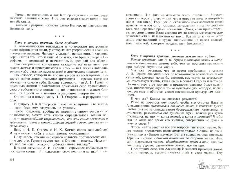 Иллюстрация 1 из 16 для Фридрих Ницше у себя дома. Опыт реконструкции жизненного мира - А. Перцев   Лабиринт - книги. Источник: Лабиринт