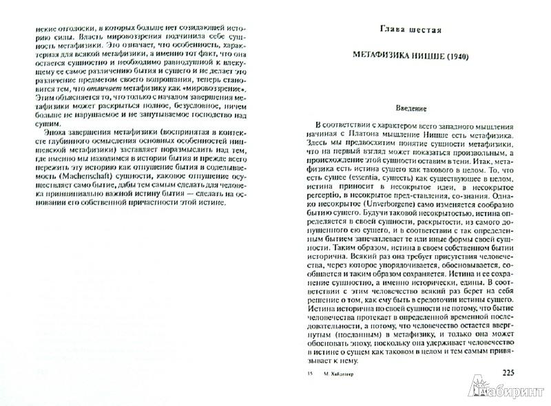 Иллюстрация 1 из 7 для Ницше. Том 2 - Мартин Хайдеггер | Лабиринт - книги. Источник: Лабиринт