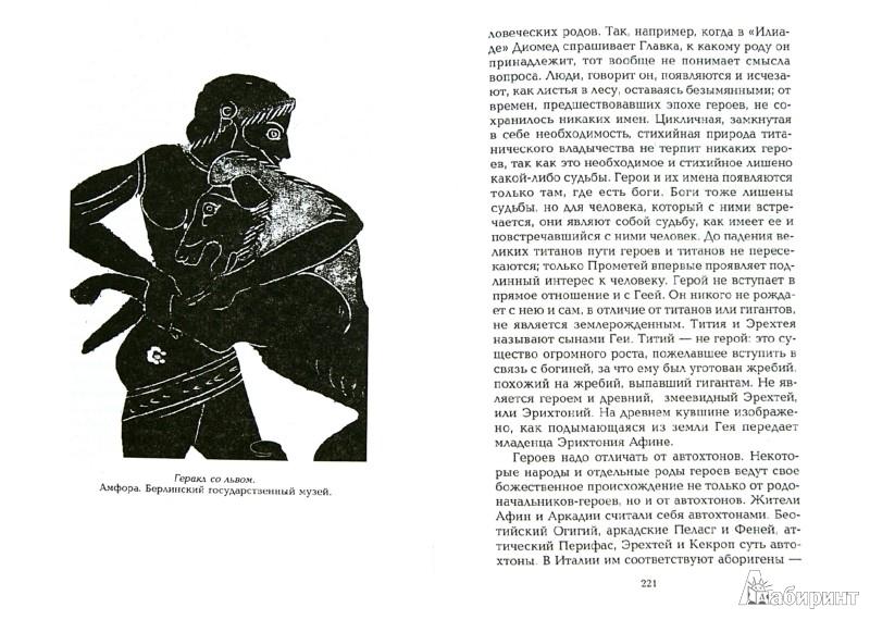 Иллюстрация 1 из 6 для Греческие мифы - Фридрих Юнгер   Лабиринт - книги. Источник: Лабиринт