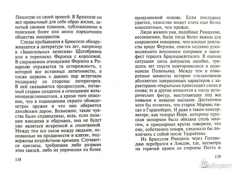Иллюстрация 1 из 6 для Ривароль - Эрнст Юнгер | Лабиринт - книги. Источник: Лабиринт