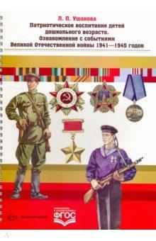 �������������� ���������� ����� ����������� ��������. ������������ � ��������� ��� 1941 - 1945 �����