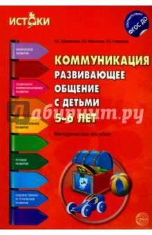 Коммуникация. Развивающее общение с детьми 5-6 лет. Методическое пособие. ФГОС ДО